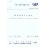 GB50016-2006建筑设计防火规范-GB5夹具设计托架图片