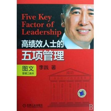 高绩效人士的五项管理(图文管理工具书)