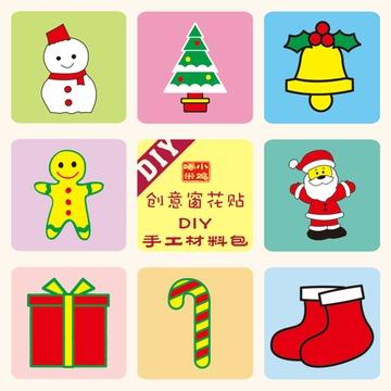 diy创意窗花贴手工材料包 儿童绘画涂鸦 圣诞贴纸贴画