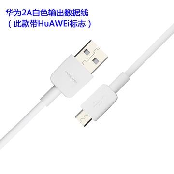 华为(huawei)原装充电器