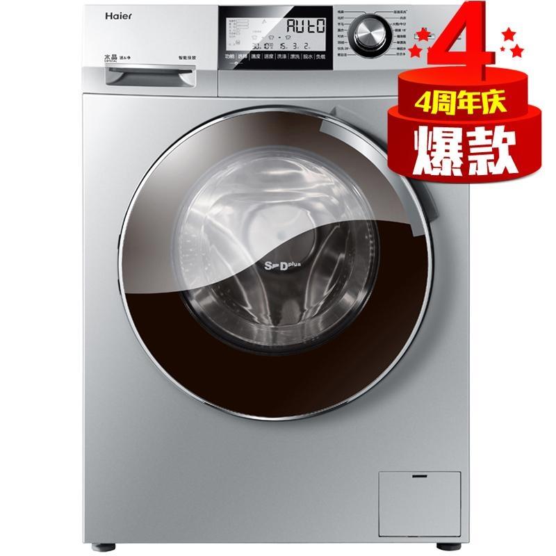 海尔(haier)xqg80-bd1626洗衣机