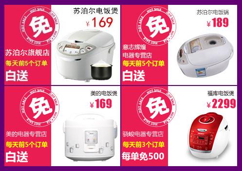 豆浆机电饭煲料榨压力锅/电磁炉 九阳豆浆机dj12b-a603dg 标杆价:¥