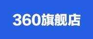 360旗舰店