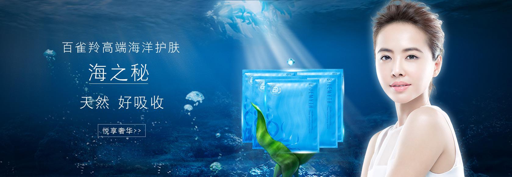 海之秘海洋护肤-国美商城国美团购大全_价格_活动