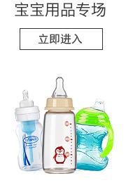 进口母婴促销